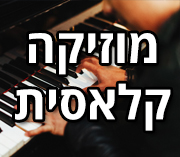 מה הסגנון המוזיקלי שאתה אוהב אומר עליך: מוזיקה קלאסית
