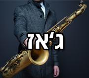 מה הסגנון המוזיקלי שאתה אוהב אומר עליך: ג'אז