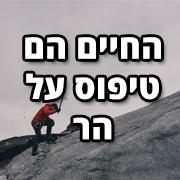 מה מטפורת החיים שתבחר אומרת עליך: החיים הם טיפוס על הר