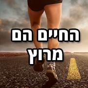 מה מטפורת החיים שתבחר אומרת עליך: החיים הם מרוץ