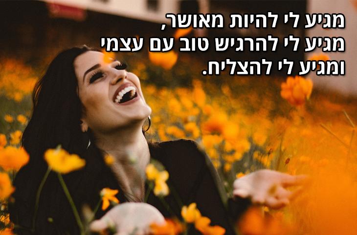 משפטים מעצימים: מגיע לי להיות מאושר, מגיע לי להרגיש טוב עם עצמי ומגיע לי להצליח.