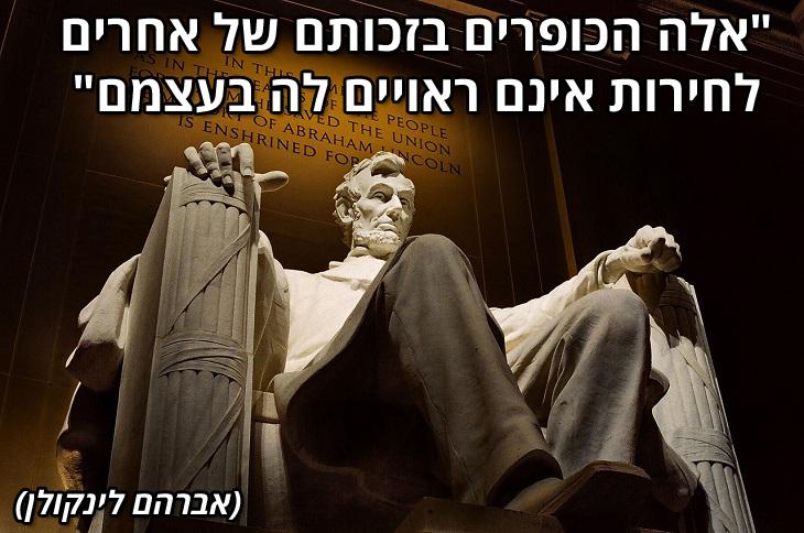"""ציטוטים על חירות וחופש: """"אלה הכופרים בזכותם של אחרים לחירות אינם ראויים לה בעצמם"""""""