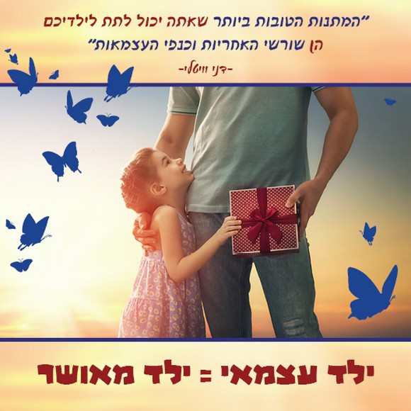 עצות זהב לגידול ילדים מאושרים: המתנות הטובות ביותר שאתה יכול לתת לילדיכם הן שורשי האחריות וכנפי העצמאות - דני וויטלי