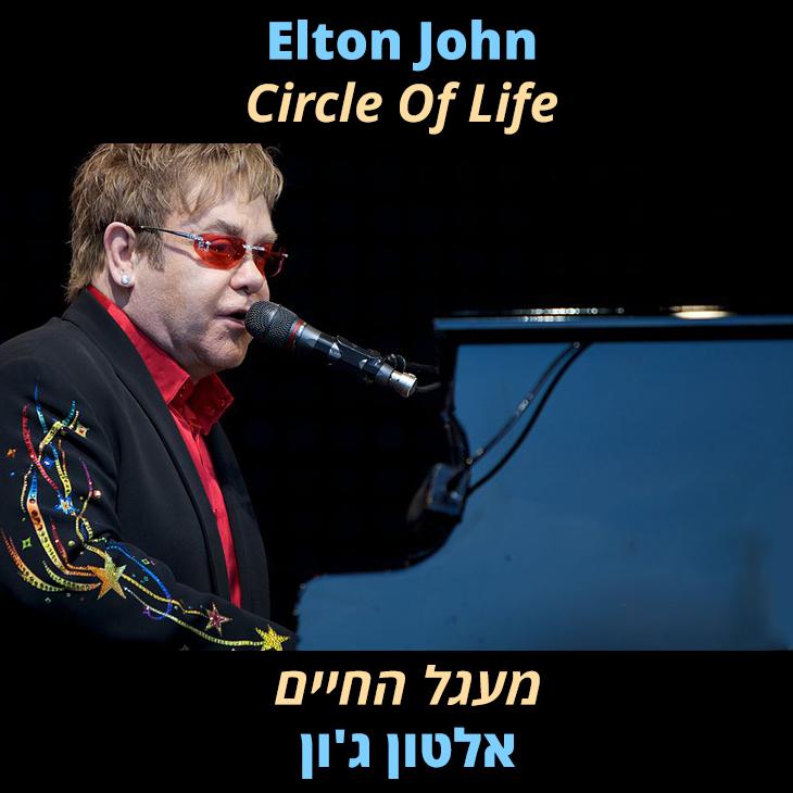 תרגום לשיר מעגל החיים של אלטון גון: מעגל החיים אלטון ג'ון