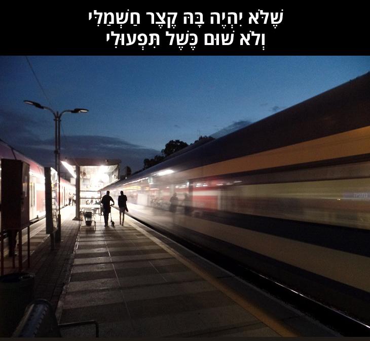 """תפילת הרכבת: """"שֶׁלֹּא יִהְיֶה בָּהּ קֶצֶר חַשְׁמַלִּי וְלֹא שׁוּם כֶּשֶׁל תִּפְעוּלִי"""""""