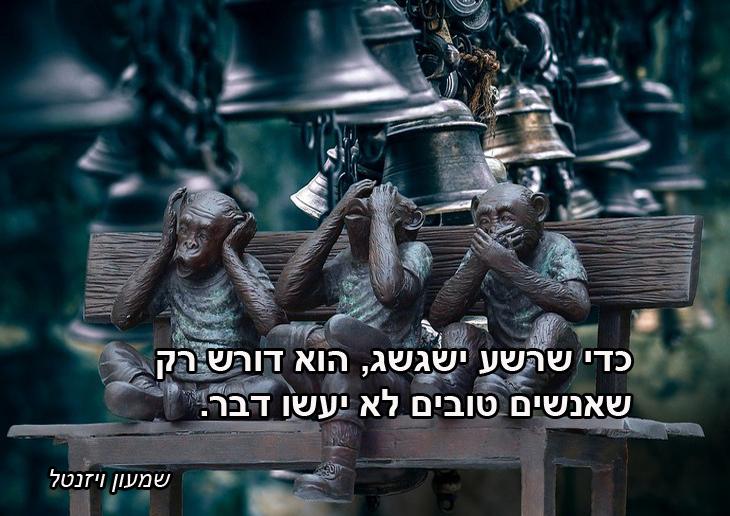 """ציטוטים סביב השואה: """"כדי שרשע ישגשג, הוא דורש רק שאנשים טובים לא יעשו דבר"""" – שמעון ויזנטל."""