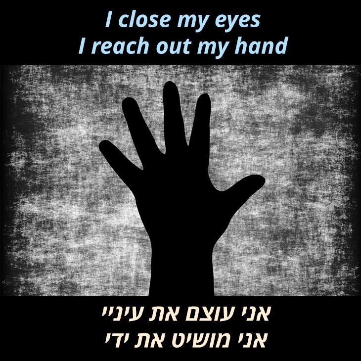 תרגום לשיר Ghosts of dachau: אני עוצם את עיניי אני מושיט את ידי