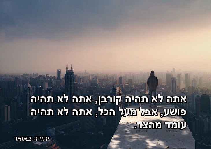 """ציטוטים סביב השואה: """"אתה לא תהיה קורבן, אתה לא תהיה פושע, אבל מעל הכל, אתה לא תהיה עומד מהצד"""" – יהודה באואר."""