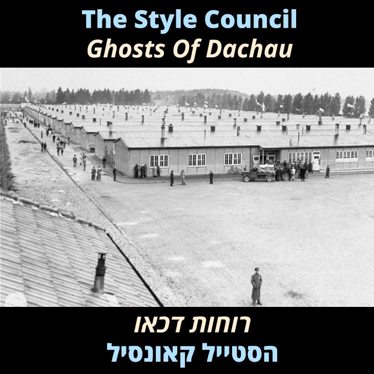 תרגום לשיר Ghosts of dachau: רוחות דכאו הסטייל קאונסיל