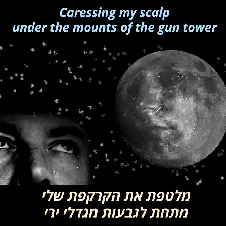 תרגום לשיר Ghosts of dachau: מלטפת את הקרקפת שלי מתחת לגבעות מגדלי ירי