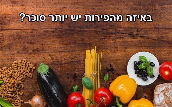 מבחן בריאות: שולחן ועליו ירקות שונים