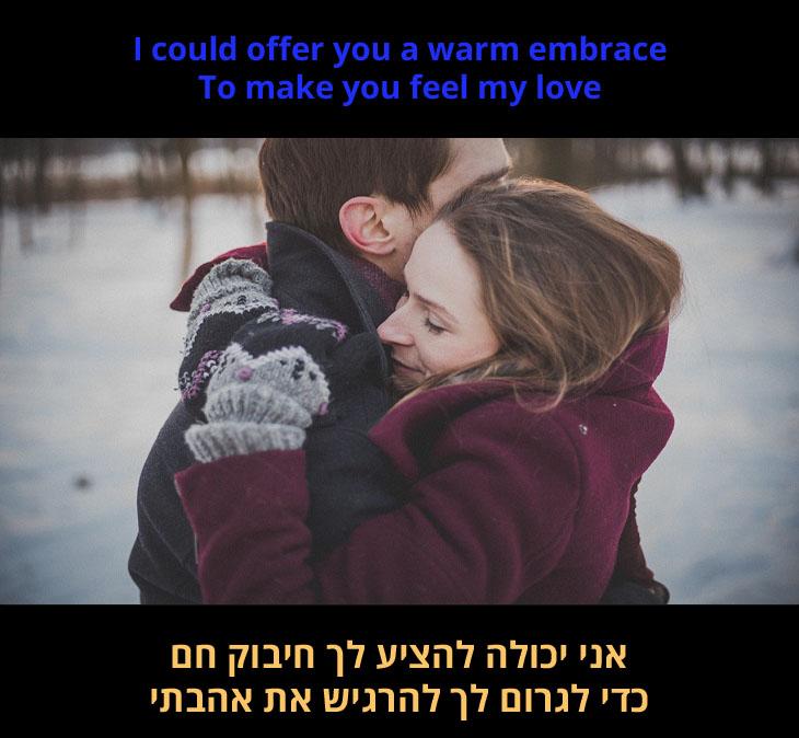 """לגרום לך להרגיש את אהבתי - מצגת שיר: """"אני יכולה להציע לך חיבוק חם כדי לגרום לך להרגיש את אהבתי"""""""