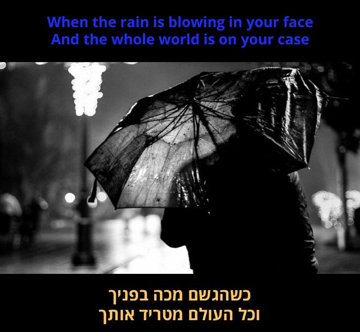 """לגרום לך להרגיש את אהבתי - מצגת שיר: """"כשהגשם מכה בפניך וכל העולם מטריד אותך"""""""