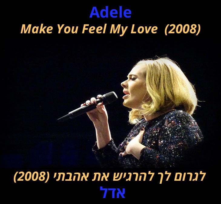 """""""לגרום לך להרגיש את אהבתי"""" - מצגת שיר: אדל - """"לגרום לך להרגיש את אהבתי"""" (2008)"""