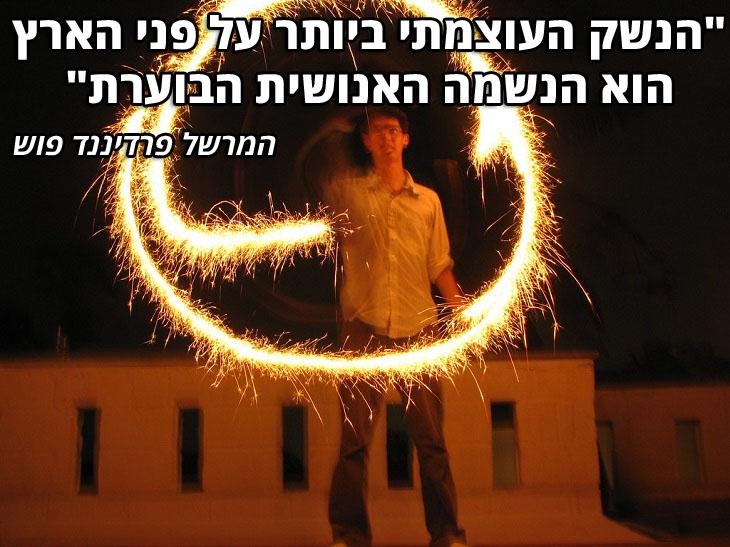 """ציטוטי אש פנימית: """"הנשק העוצמתי ביותר על פני הארץ הוא הנשמה האנושית הבוערת"""""""