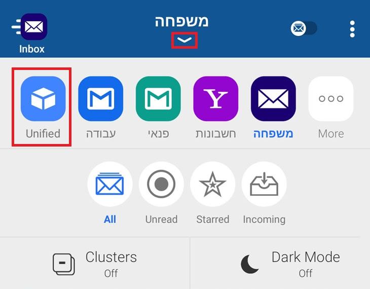 אפליקציית BlueMail: מעבר לתיבת מייל מאוחדות לכל חשבונות המייל המוזנים באפליקציה