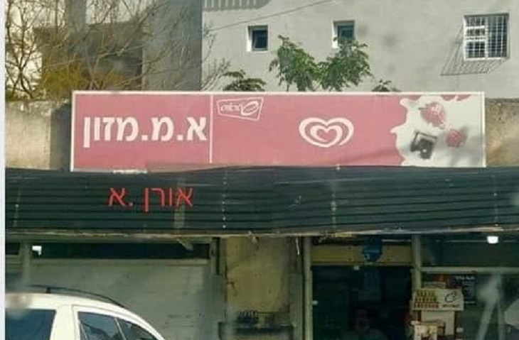 שלטים מצחיקים: מכולת א.מ.מזון