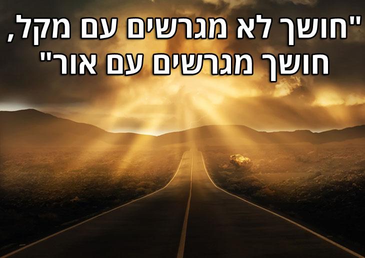 """ציטוטי הרבי מלובביץ': """"חושך לא מגרשים עם מקל, חושך מגרשים עם אור"""""""