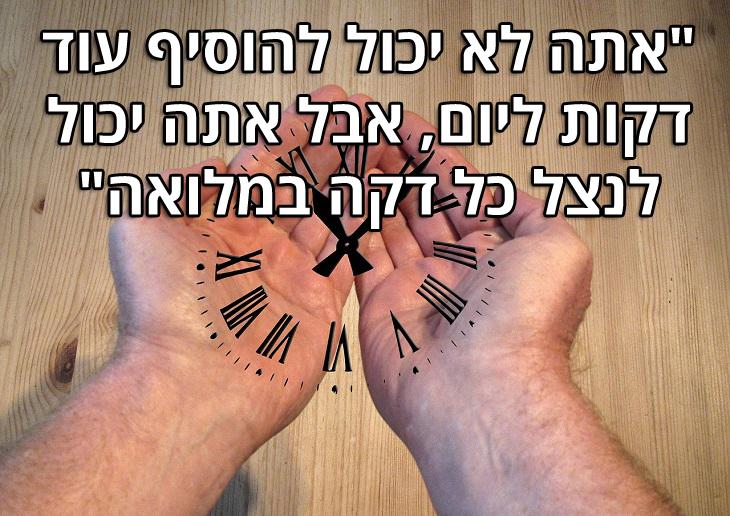 """ציטוטי הרבי מלובביץ': """"אתה לא יכול להוסיף עוד דקות ליום, אבל יכול לנצל כל דקה במלואה"""""""