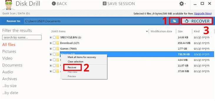 מדריך לשימוש בתוכנה Disk Drill: איך לשחזר קבצים מחוקים
