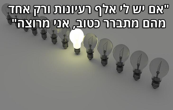 """ציטוטי אלפרד נובל: """"אם יש לי אלף רעיונות ורק אחד מהם מתברר כטוב, אני מרוצה"""""""