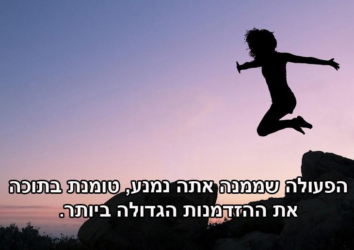 ציטוטים של רובין שארמה: הפעולה שממנה אתה נמנע טומנת בתוכה את ההזדמנות הגדולה ביותר