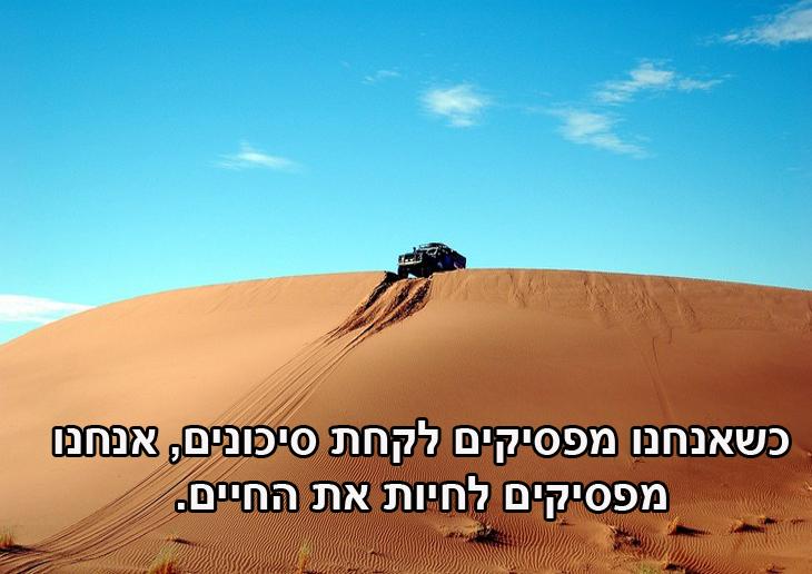 ציטוטים של רובין שארמה: כשאנחנו מפסיקים לקחת סיכונים, אנחנו מפסיקים לחיות את החיים