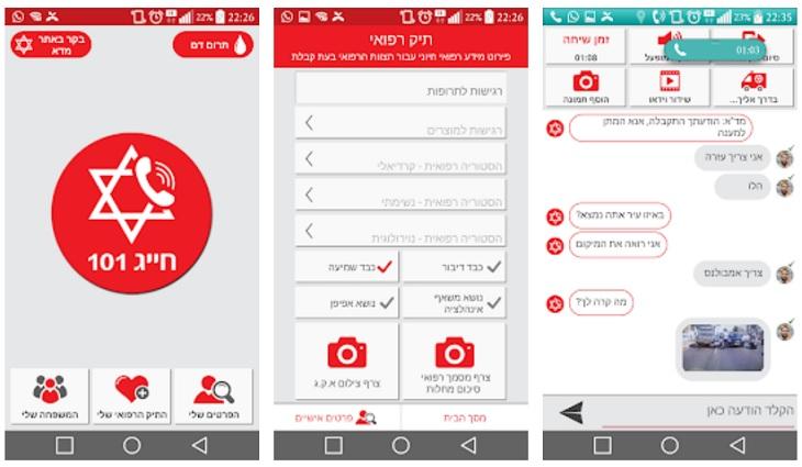 """אפליקציות שיצילו לכם את החיים: אפליקציית מד""""א"""