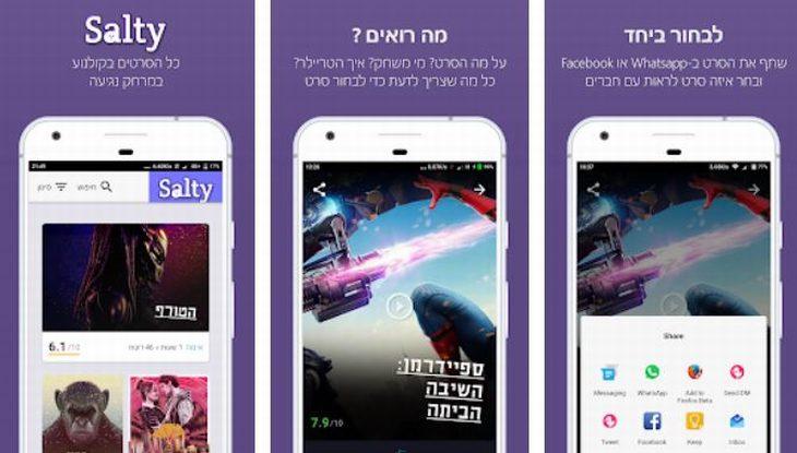 אפליקציות בילויים: צילומי מסך של אפליקציית Salty