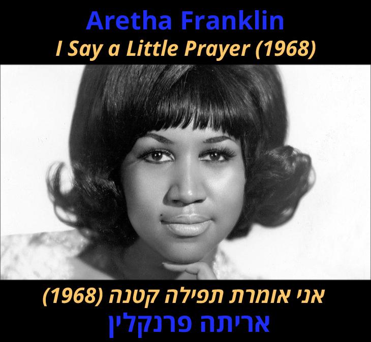 מצגת ותרגום לשיר I Say a Little Prayer: אריתה פרנקלין - אני אומרת תפילה קטנה