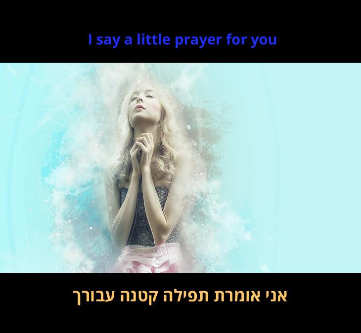 """מצגת ותרגום לשיר I Say a Little Prayer: """"אני אומרת תפילה קטנה עבורך"""""""