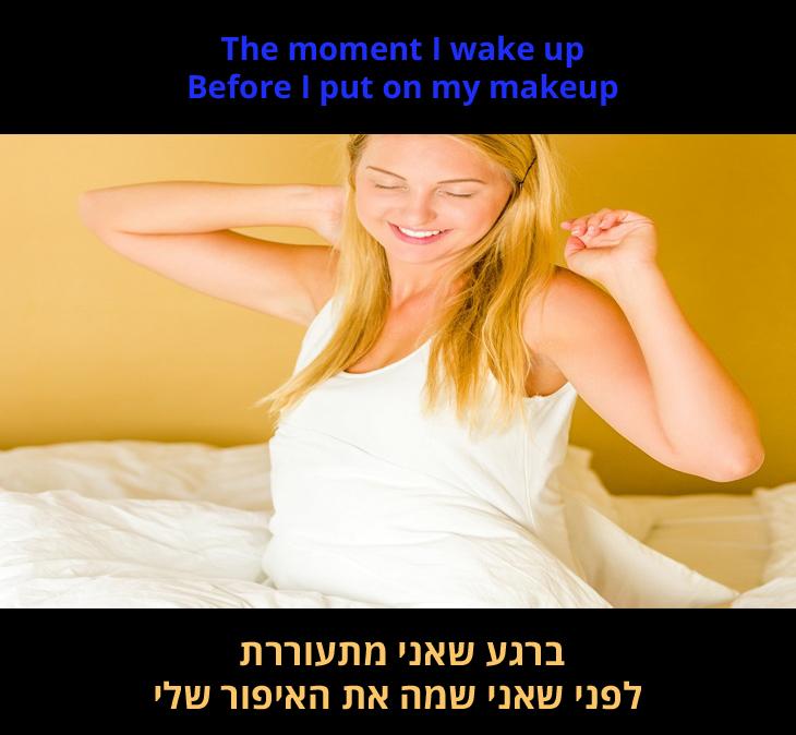 מצגת ותרגום לשיר I Say a Little Prayer: ברגע שאני מתעוררת, לפני שאני שמה את האיפור שלי