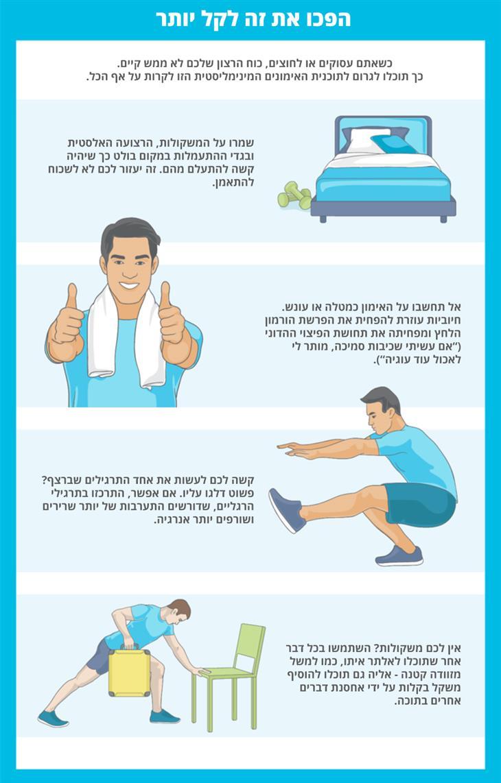 איך להישאר בכושר גם כשעסוקים