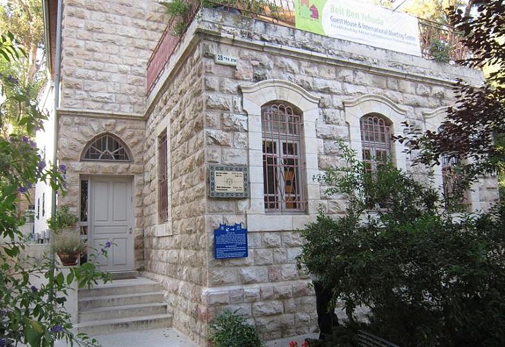 מבנים היסטוריים בירושלים: חזית בית בן-יהודה