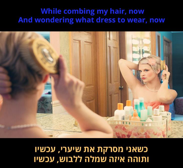 """מצגת ותרגום לשיר I Say a Little Prayer: """"כשאני מסרקת את שיערי, עכשיו ותוהה איזה שמלה ללבוש, עכשיו"""""""