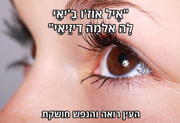 """פתגמים בלאדינו: """"העין רואה והנפש חושקת"""""""