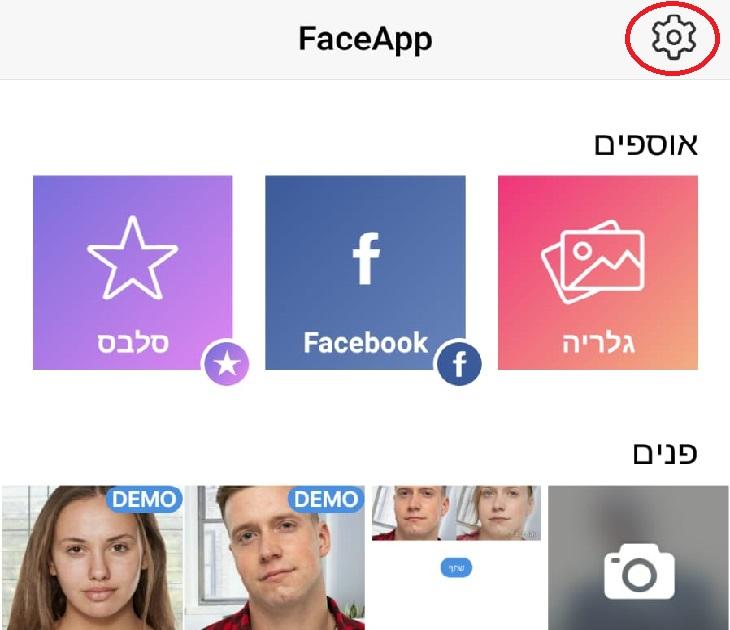מדריך לשימוש באפליקציית FaceApp: העמוד הראשי של FaceApp