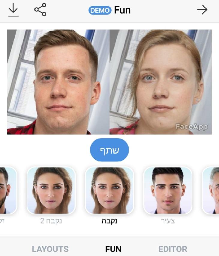מדריך לשימוש באפליקציית FaceApp: מסך עריכה של האפליקציה