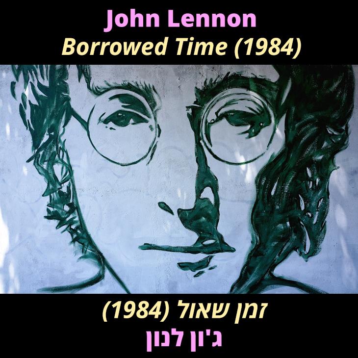 מצגת ותרגום לשיר Borrowed Time: זמן שאול (1984) / ג'ון לנון