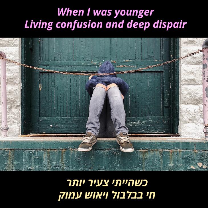 מצגת ותרגום לשיר Borrowed Time: כשהייתי צעיר יותר חי בלבול ויאוש עמוק