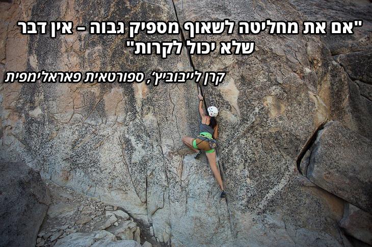 """ציטוטי ספורטאיות: """"אם את מחליטה לשאוף מספיק גבוה - אין דבר שלא יכול לקרות"""" קרן לייבוביץ'"""