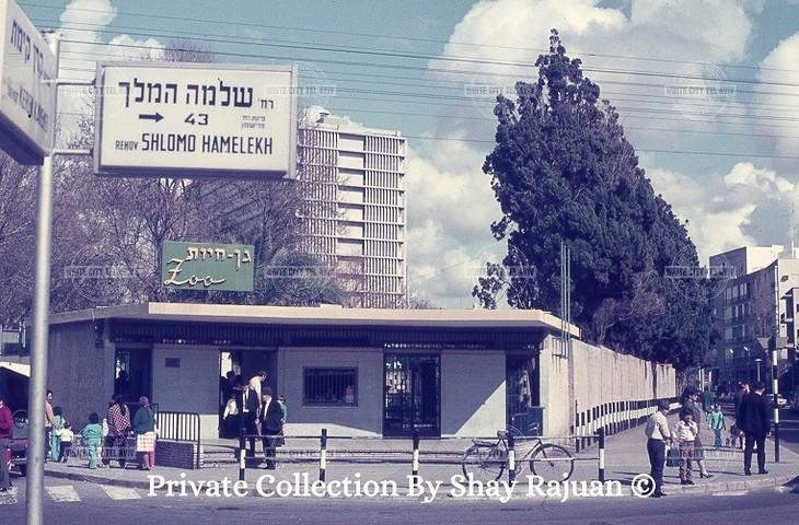 תמונות נוסטלגיות של תל אביב: חזית הכניסה לגן החיות