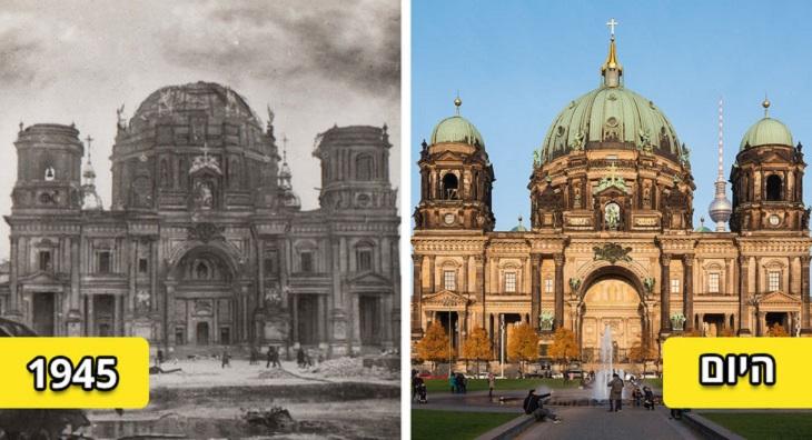 מבנים משוחזרים: קתדרלת ברלין, בשנת 1945 והיום