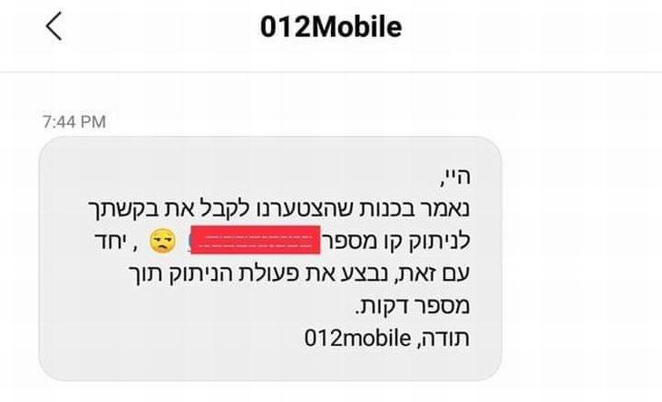 """שלטים פולניים: הודעה מחברת סלולר שבה כתוב """"היי, נאמר בכנות שהצטערנו לקבל את בקשתך לניתוק קו מספר -----, יחד עם זאת, נבצע את פעולת הניתוק תוך מספר דקות"""""""