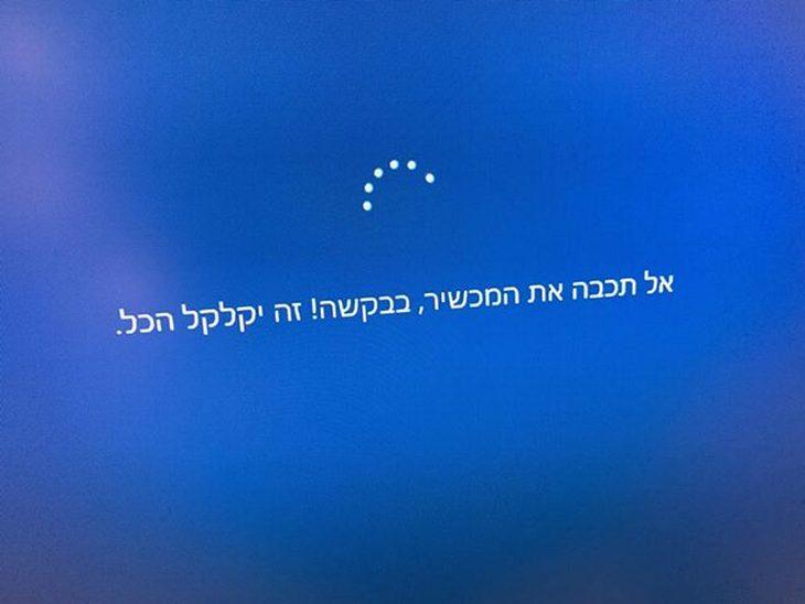 """שלטים פולניים: מסך מחשב שעליו כתוב """"אל תכבה את המכשיר, בבקשה! זה יקלקל הכל."""""""
