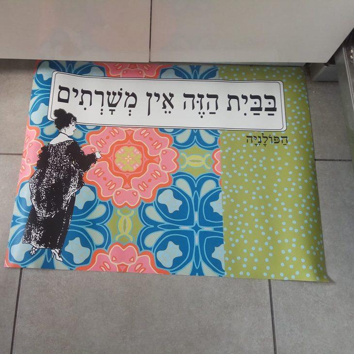 """שלטים פולניים: שטיחון שעליו רשום """"בבית הזה אין משרתים"""""""