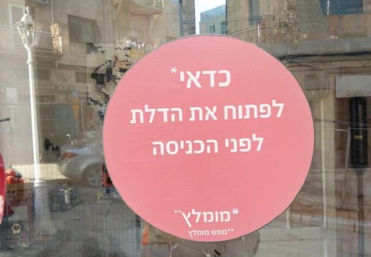 שלטים מצחיקים: שלט אזהרה מפני התנגשות על דלת זכוכית