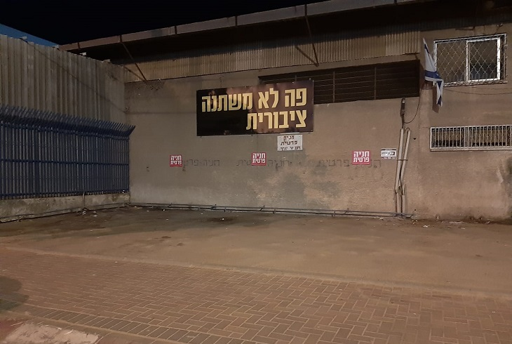 שלטים מצחיקים: שלט על חנייה שהיא לא משתנה