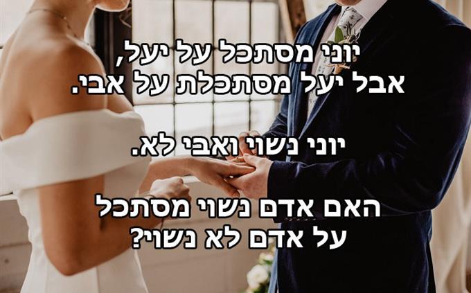 מבחן היגיון: יוני מסתכל על יעל, אבל יעל מתסכלת על אבי.  יוני נשוי ואבי לא. האם אדם נשוי מסתכל על אדם לא נשוי?