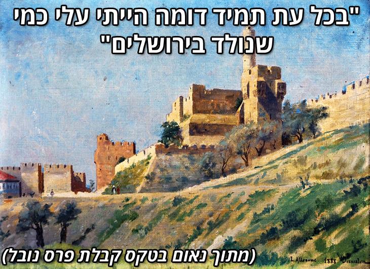 """ציטוטי ש""""י עגנון: """"בכל עת תמיד דומה הייתי עלי כמי שנולד בירושלים"""""""